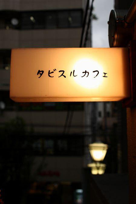 タビスルカフェ  tokyo japan cafe