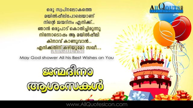 Swell Malayalam Birthday Wishes For Girl Friend Best Greetings Whatsapp Funny Birthday Cards Online Overcheapnameinfo