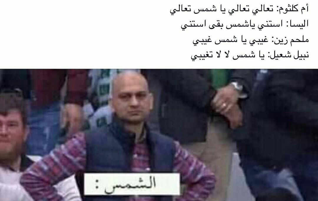 Pin By On نــكــت مــضــحـگـه Funny Words Words Funny