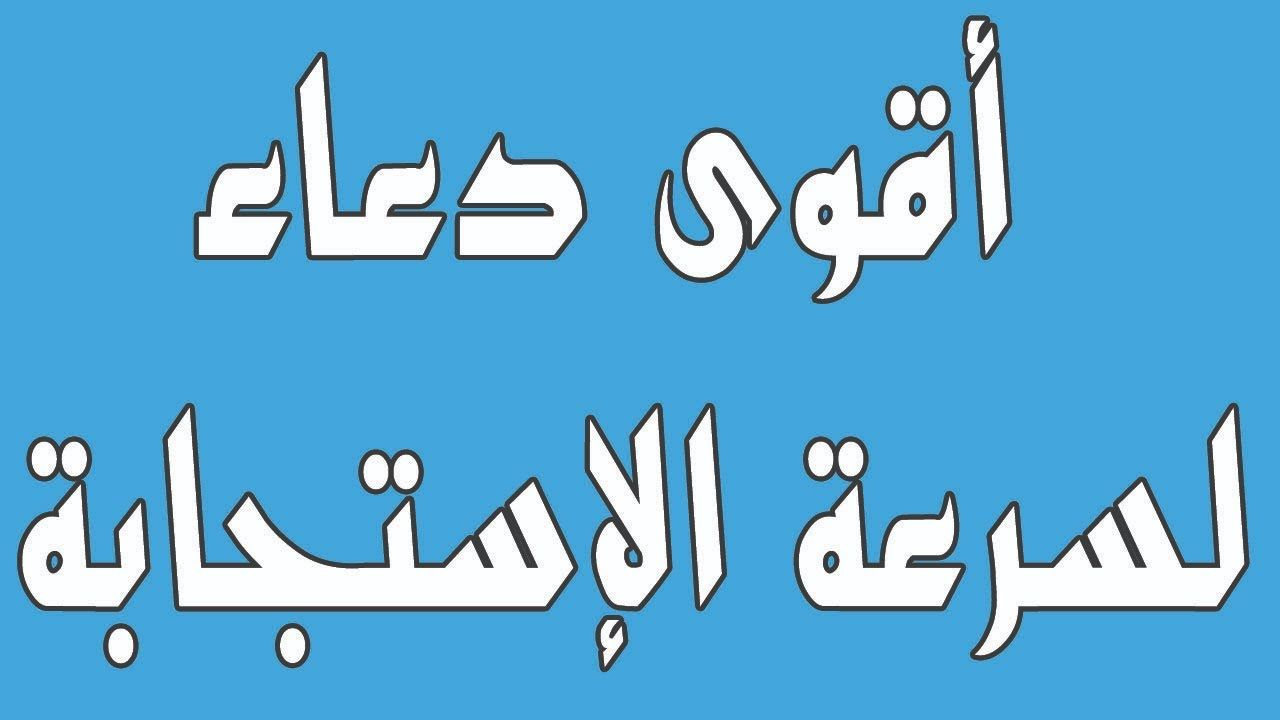 أقوى دعاء لسرعة الاستجابة أسرار استجابة الدعاء Life Arabic Calligraphy Islam