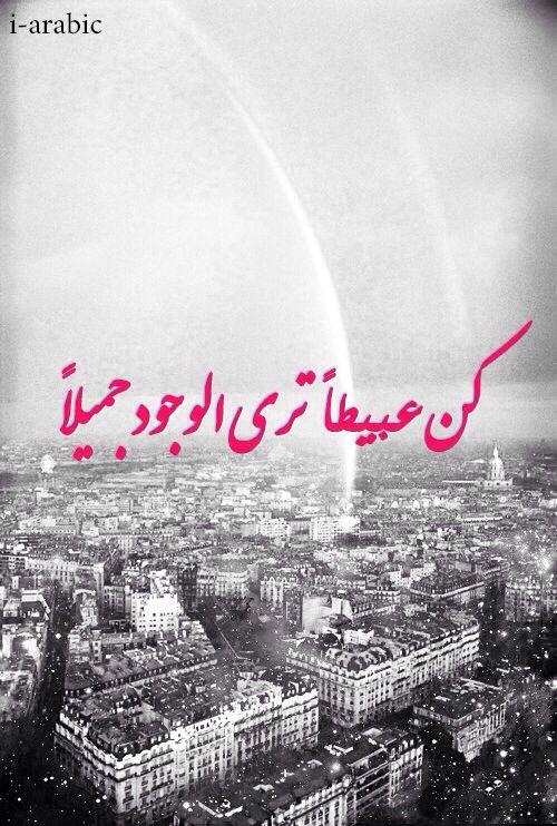 كن عبيطا ترى الوجود جميلا Funny Arabic Quotes Words Quotes Beautiful Arabic Words