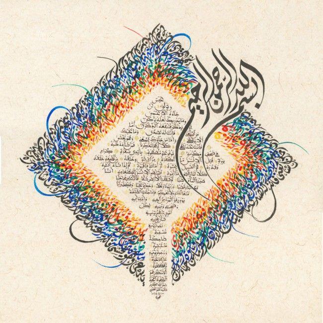 Beautiful Calligraphy Of Surat 80 Abasa Islamic Art Calligraphy Islamic Calligraphy Calligraphy Art