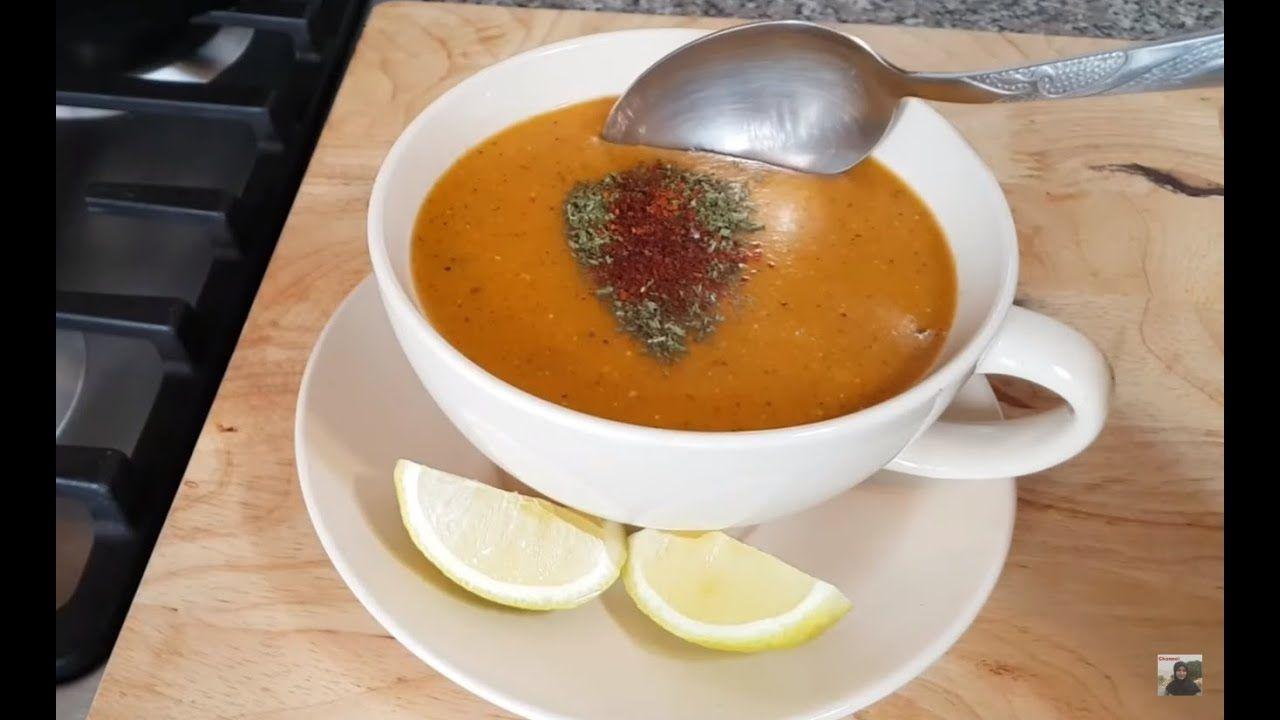لفطور رمضان جربوا شوربة العدس بطريقة المطاعم إلى جانب أكلنا الصحي والطيب Youtube Lentil Soup Food Yummy Food