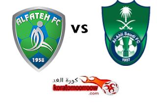 موعد مباراة الأهلي السعودي والفتح القادمة فى الدوري السعودي والقنوات الناقلة Sport Team Logos Juventus Logo Team Logo