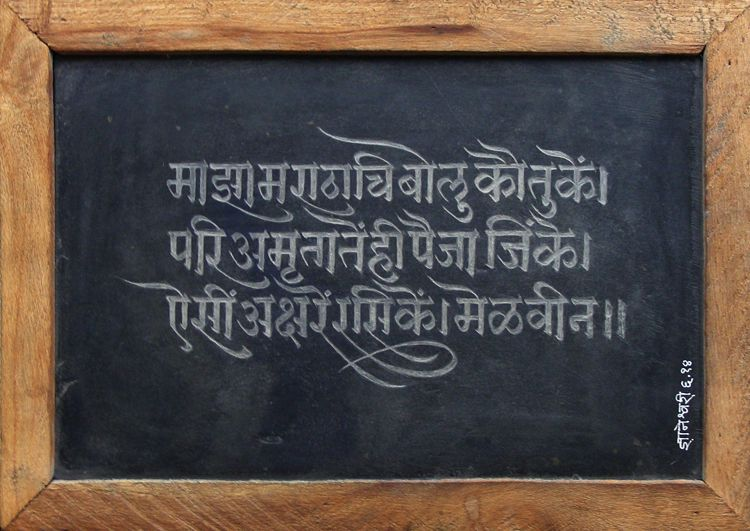 Devanagari Inscribed On Slate