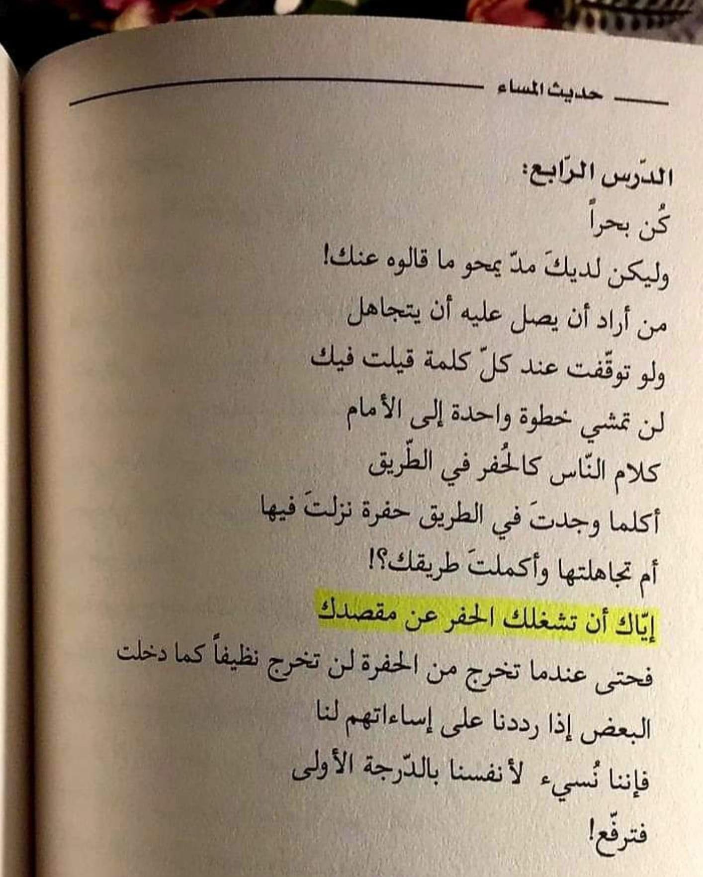 Pin By Maha Shaheen On اقتباسات كتب Love Quotes Words Of Wisdom Quotes
