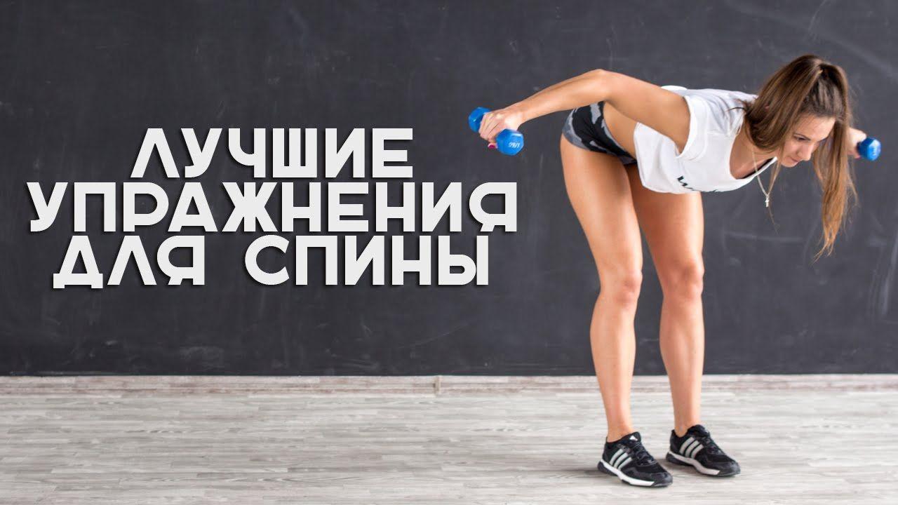 Лучшие упражнения для спины [Workout | Будь в форме]