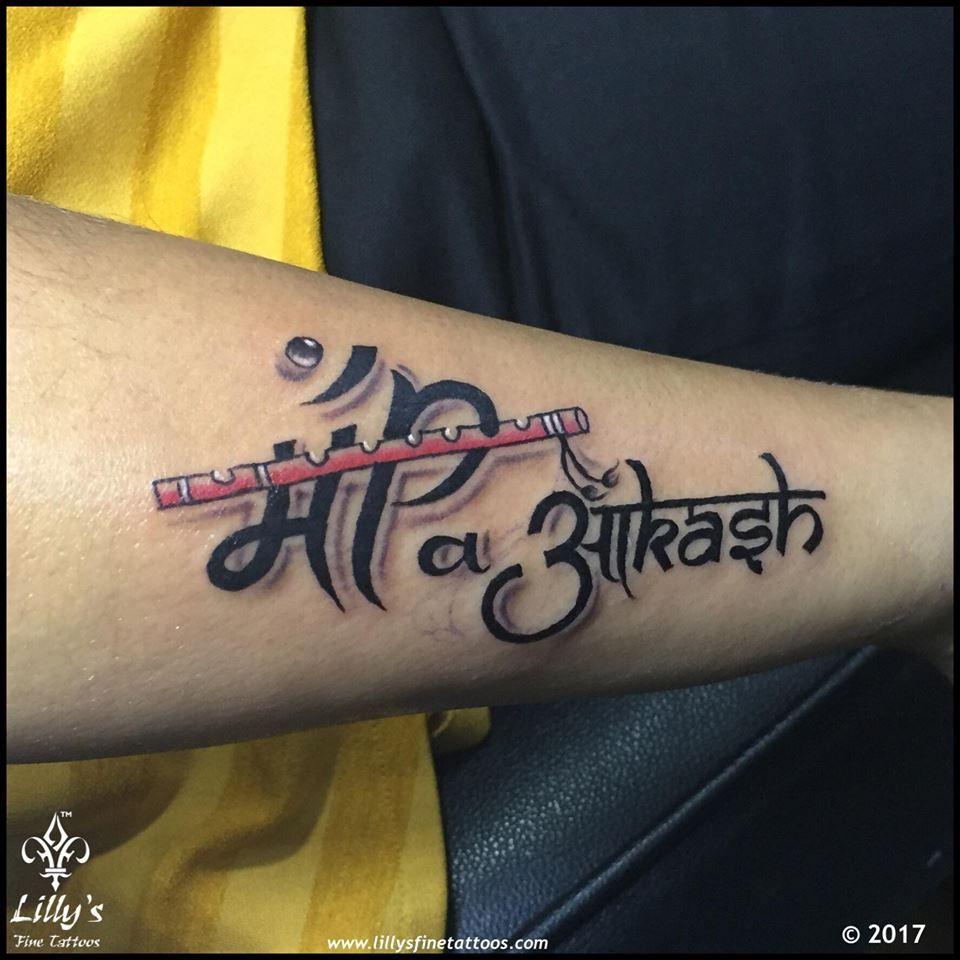 Tattoo Designs Deepak: Maa Paa Tattoo With Akash Name Tattoo Artist :- Deepak