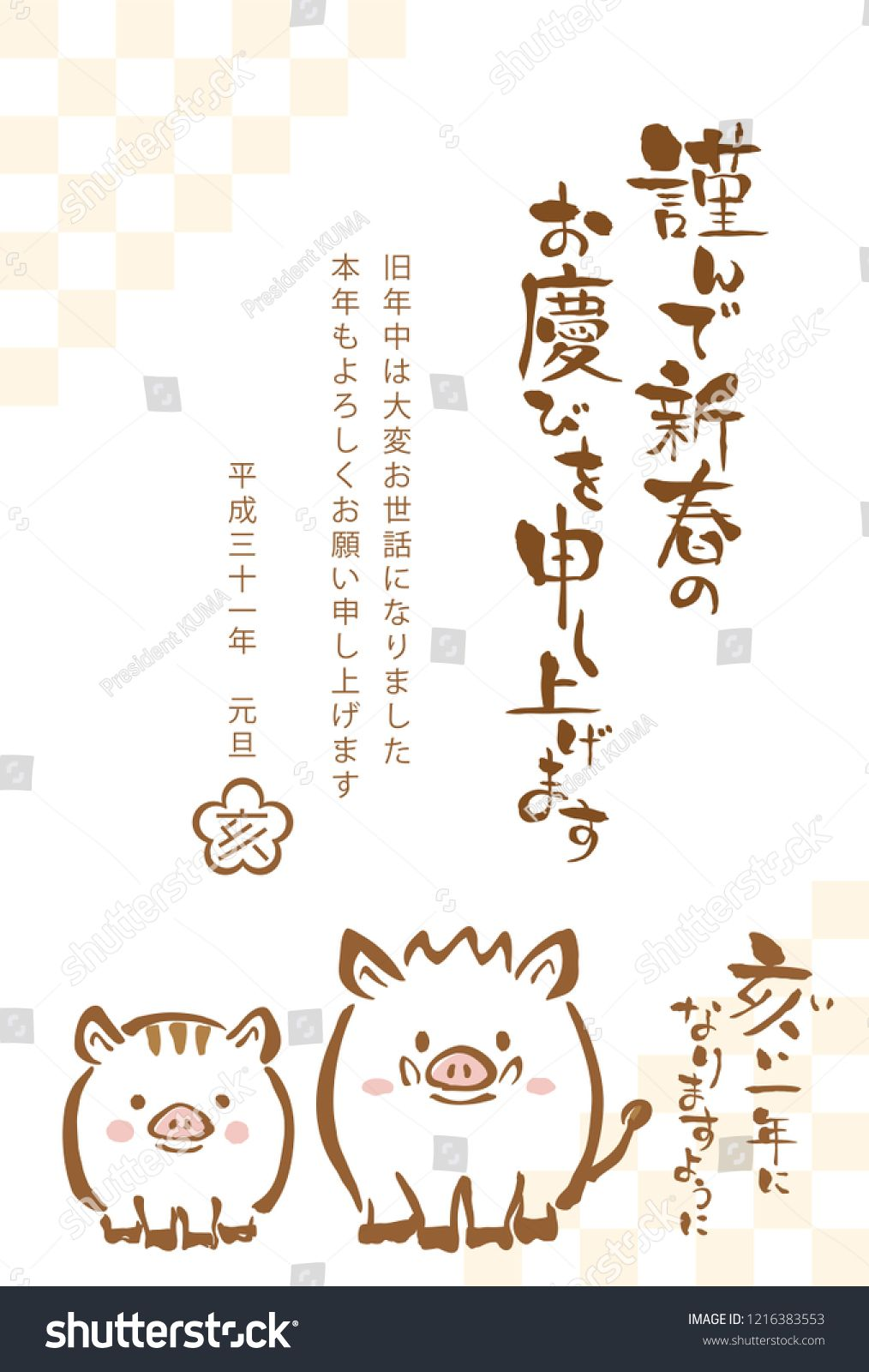 Japanese New Year S Card In 2019 In Japanese It Is Written Happy New Year Thank You Again New Year Card Japanese New Year Vintage Business Cards Template