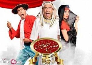 مشاهدة مسرح مصر الحلقة الرابعة Hd حبوب هلوسة Character Ronald Mcdonald Fictional Characters
