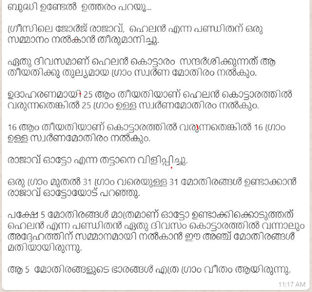 Malayalam IQ Puzzle iqtest puzzle puzzles brainteasers
