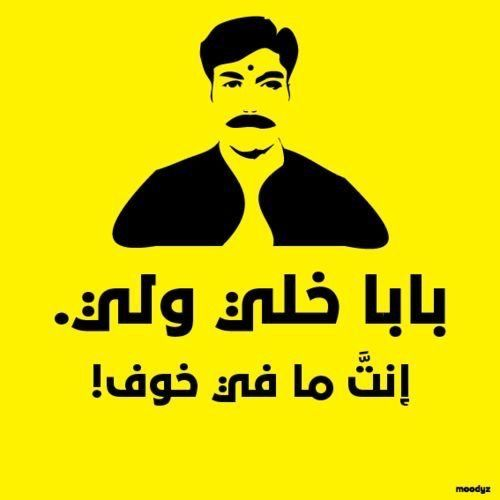 Pin By محمد كنتوره On أبتسامات Funny Arabic Quotes Funny Words Arabic Funny