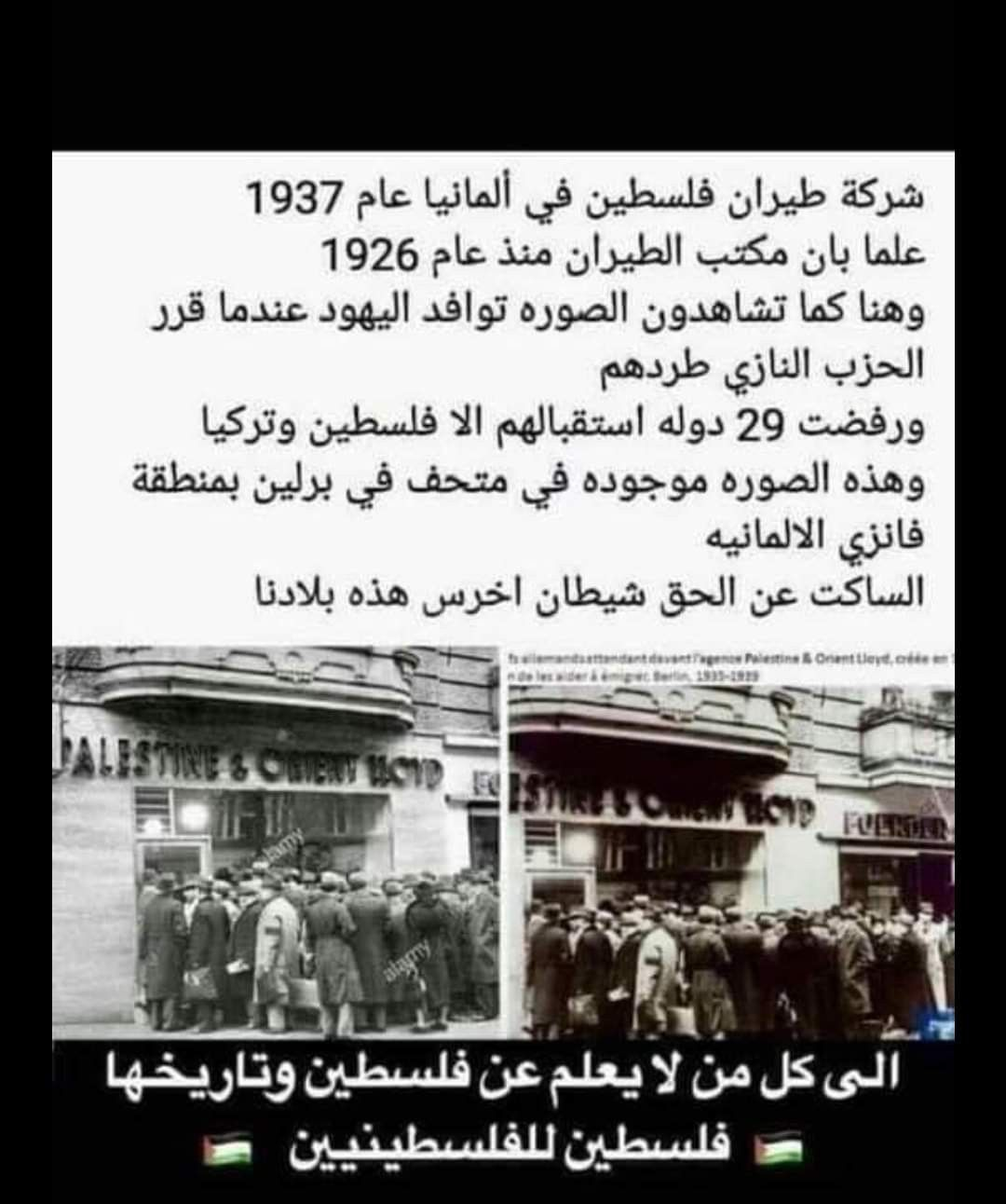 Pin By Hanadi On Palestine Palestine History Jerusalem