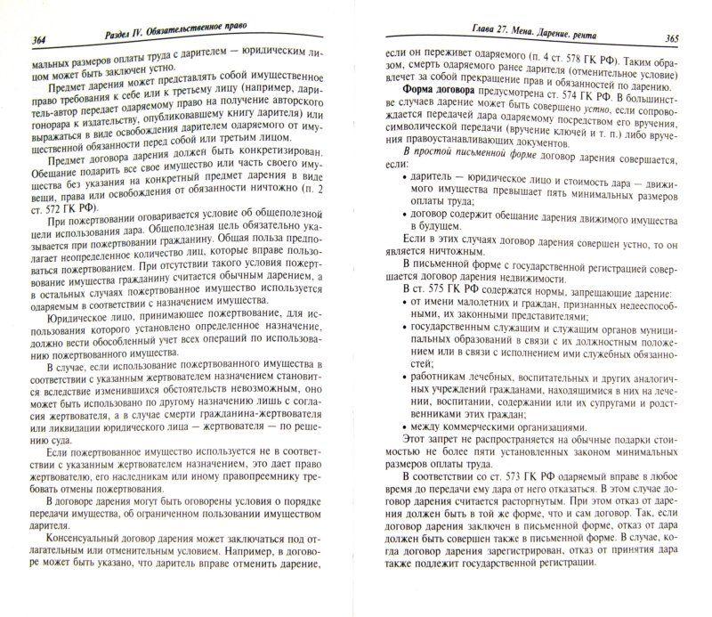 Решебник по биологии 9 класса а.в теремов р а петросова
