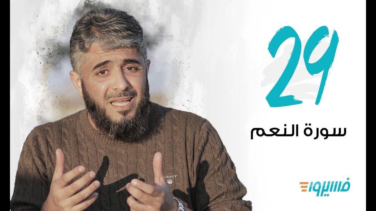 سورة النعم النحل فسيروا 3 مع فهد الكندري الحلقة 29 رمضان 2019 Youtube Fictional Characters Character