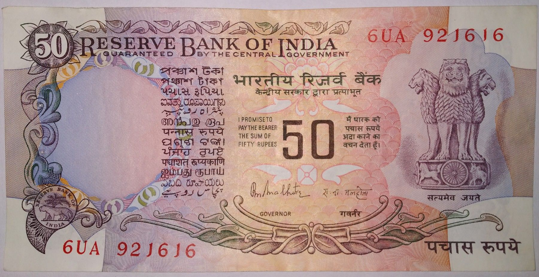 Indian 50 Rupee Note  Old Indian currency  | Old Indian