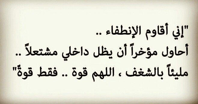 اللهم قوة منك وبك وارحم ضعفي وقلة حيلتي اللهم جبرا يليق بمقامك ورزقا يليق بكرمك Arabic Calligraphy Calligraphy Arabic