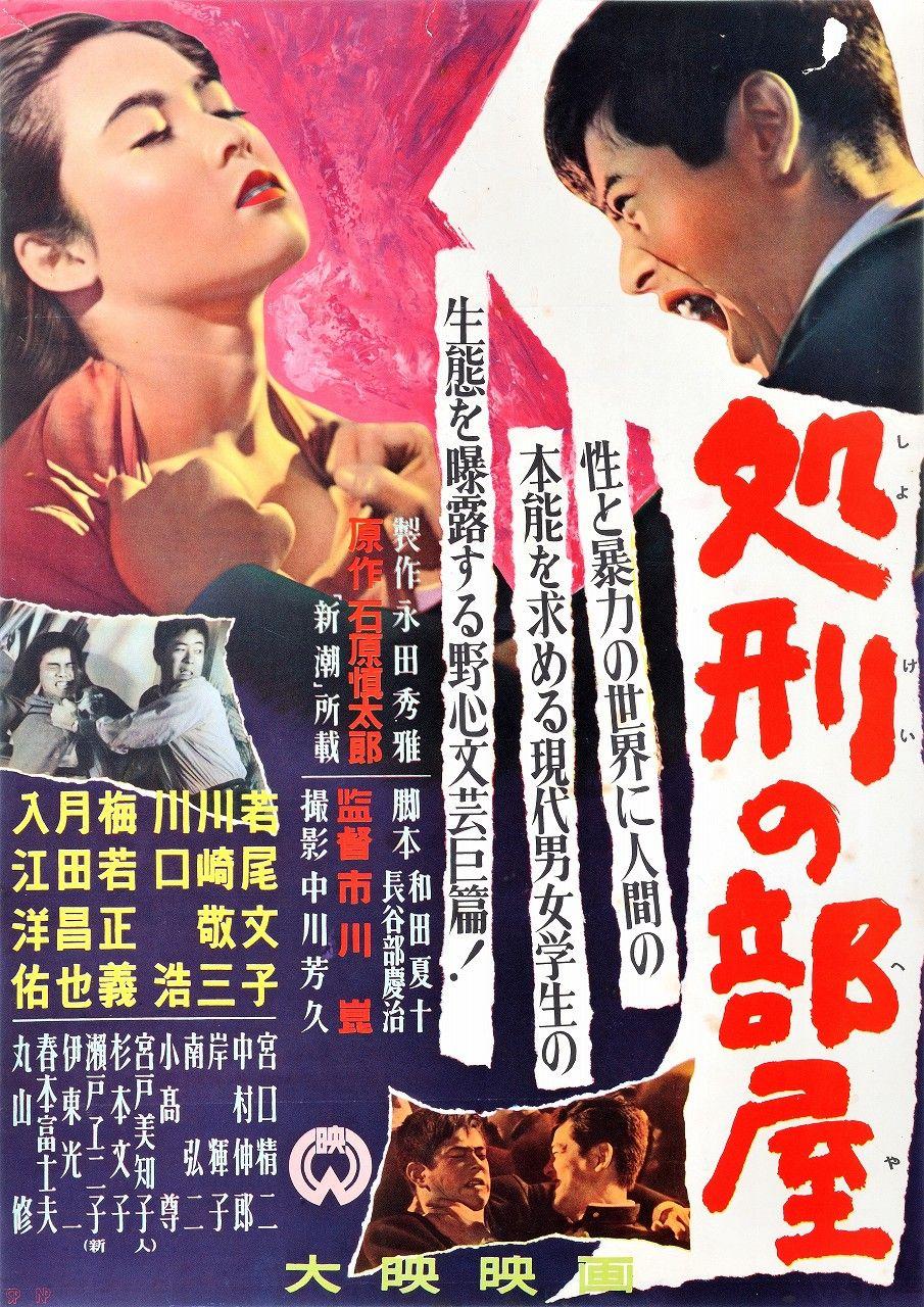 Aika 黒人 処刑の部屋 / punishment room (1956) | 映画 ポスター、映画