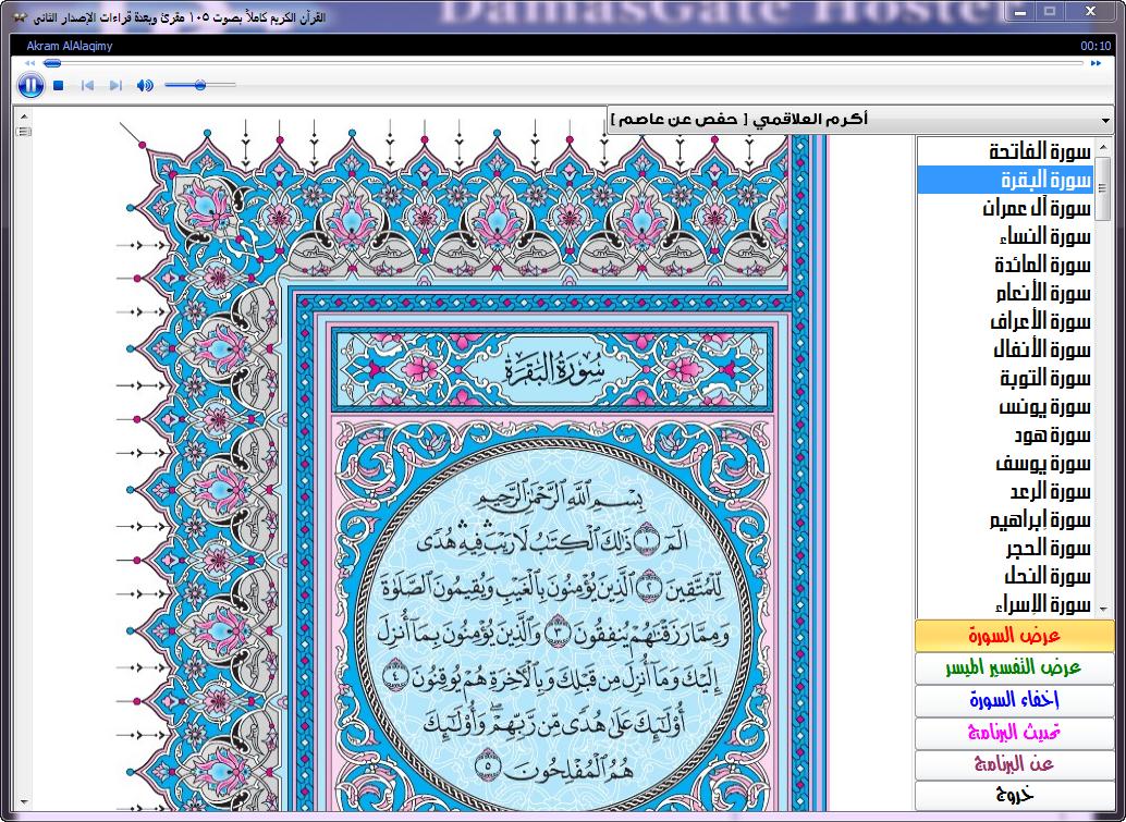 حصريا القرآن الكريم كاملا بصوت 105 مقرئ وبعدة قراءات مع التفسير الميسر الاصدار الثانى Periodic Table Diagram 10 Things