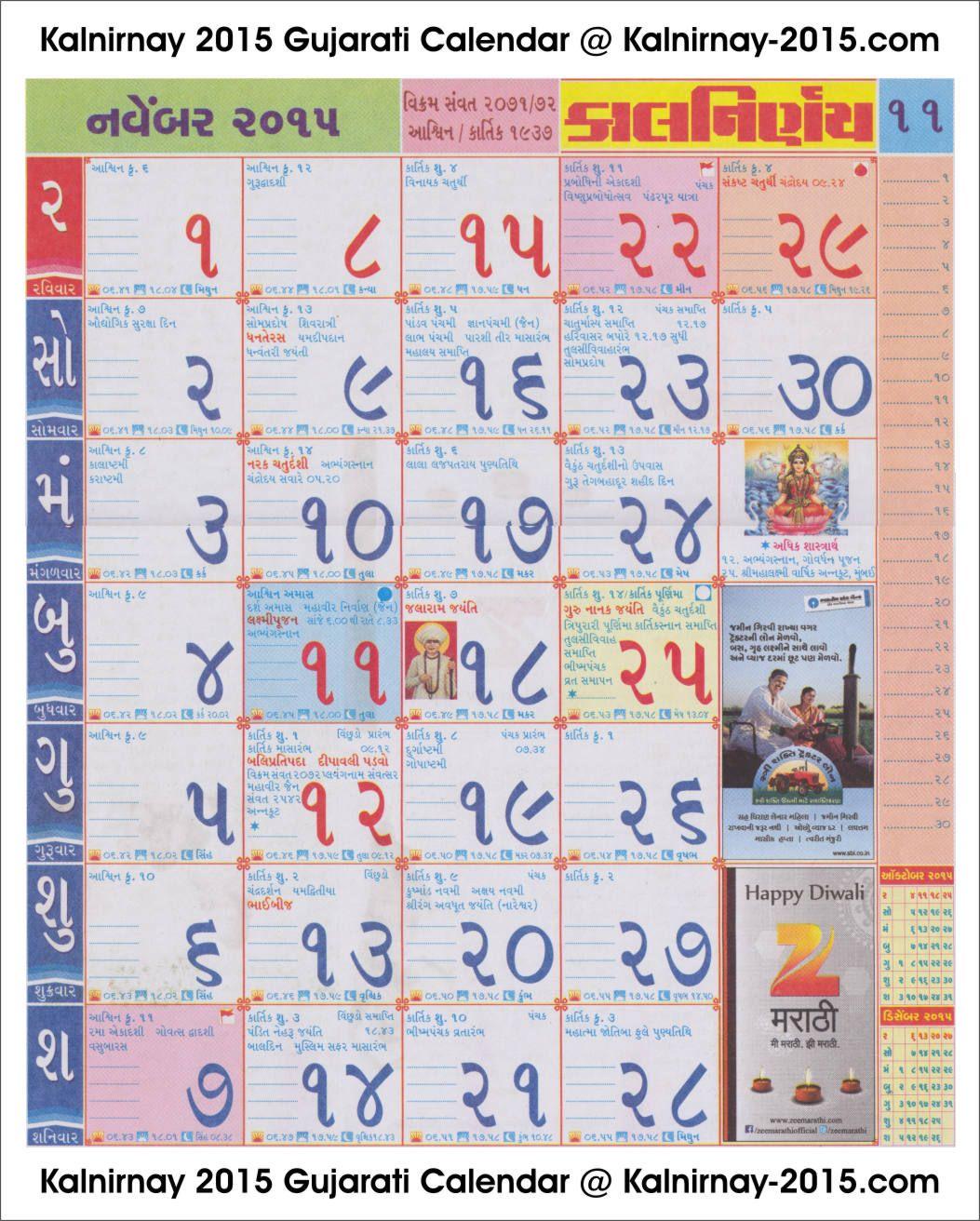 November 2015 Gujarati Kalnirnay Calendar Zodiac Signs Calendar Calendar Calendar 2020