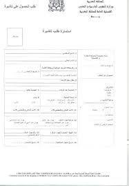 نتيجة بحث الصور عن نموذج تأشيرة المغرب Pdf Pictures Places To Visit Visiting