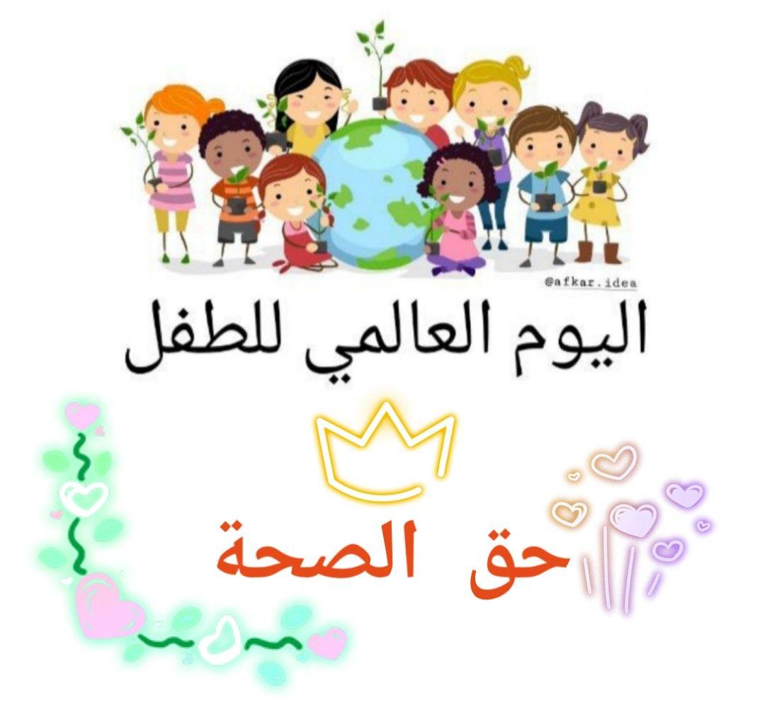 Children S Day Child Day Childrens Day