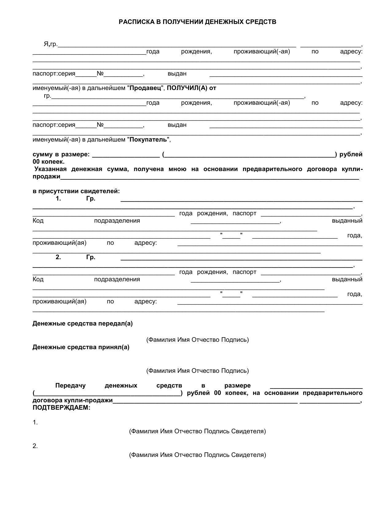 Образец расписки в получении денежных средств аванс за квартиру.