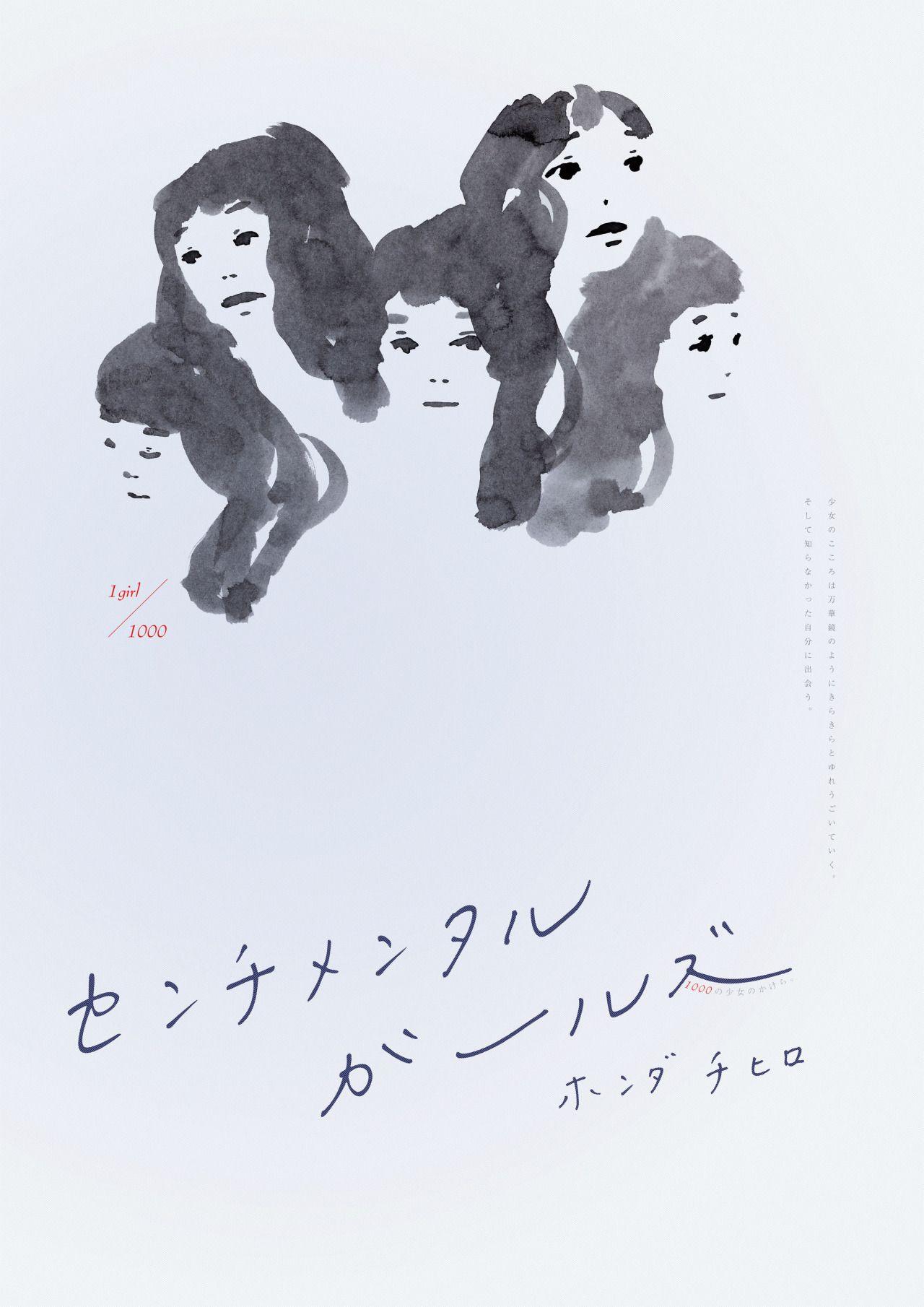 sentimental girls - chihiro honda | illustration | pinterest