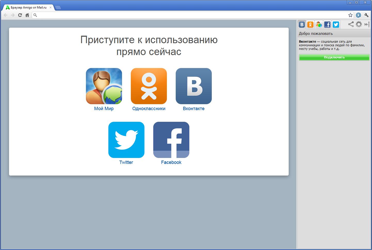 Скачать facebook на компьютер на русском языке