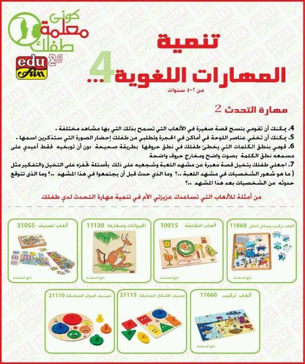 تنمية مهارات التحدث للأطفال Kids Education Education Kids