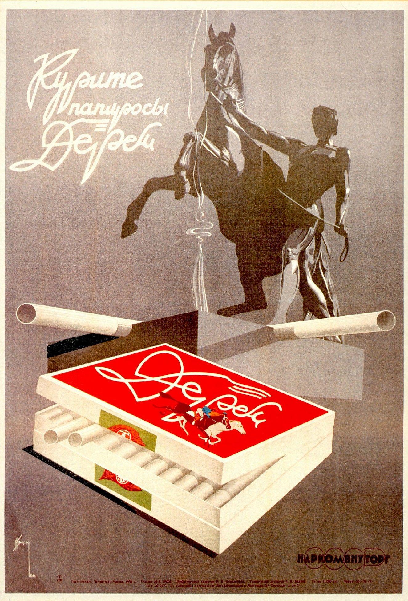 СССР: Реклама - двигатель торговли ... / Интересное ...