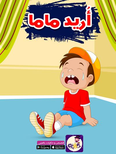 قصص سلوكية للاطفال لدعم وتعزيز السلوك الإيجابي قصة أريد ماما بتطبيق قصص وحكايات بالعربي Family Guy Character Fictional Characters