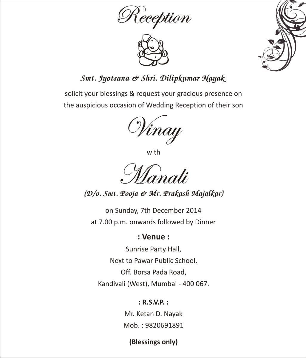 Wedding Reception Invitation Card Format In English in 5