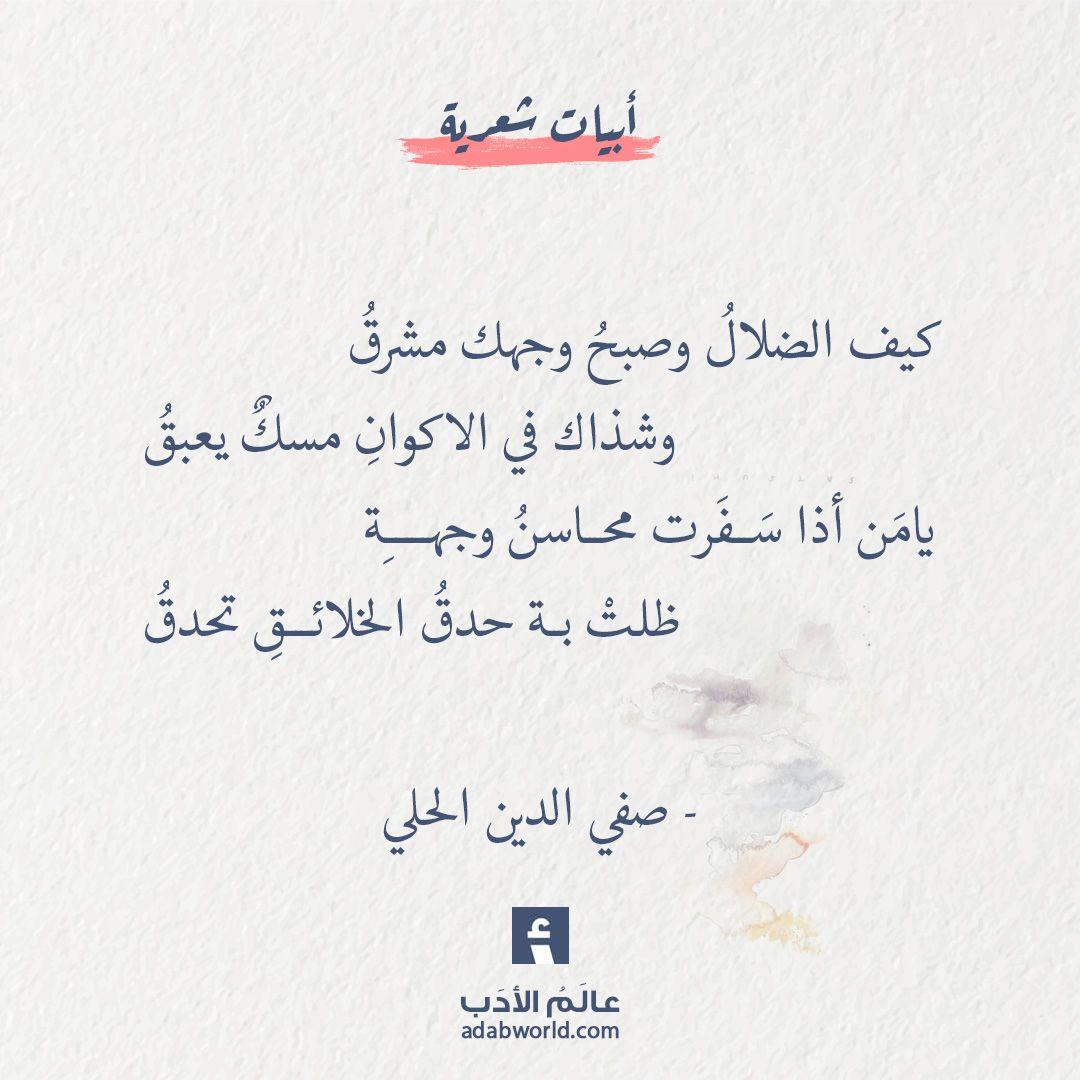 شعر فاروق جويدة وتبقين سرا وعشا صغيرا عالم الأدب Pretty Quotes Quotes For Book Lovers Words Quotes