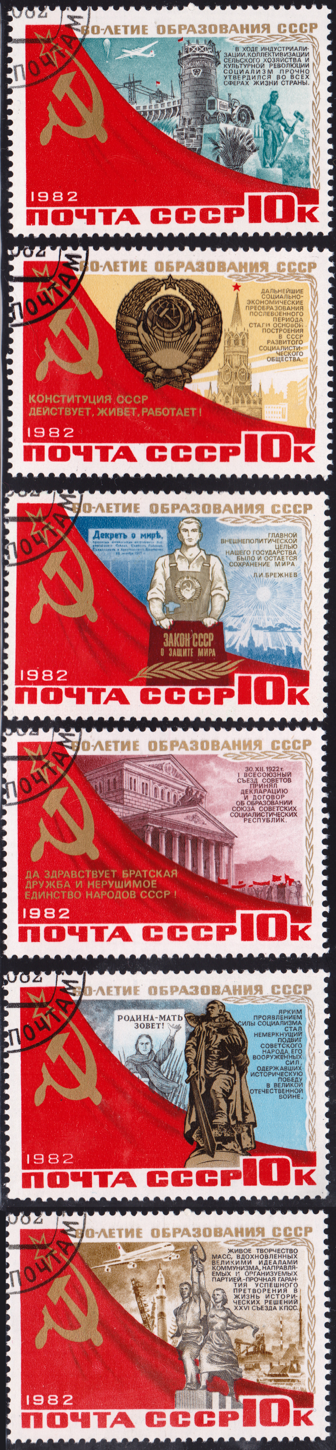 Vintage Cccp Stamps - Exploring Mars