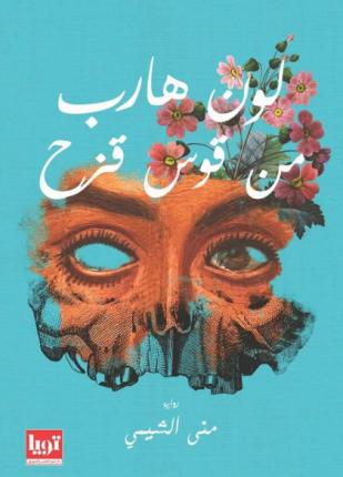 لون هارب من قوس قزح Art Arabic Books Bookaholic