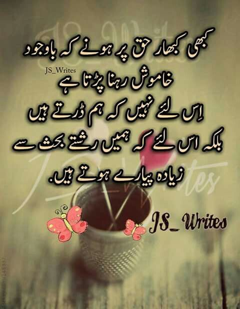 Pin By Fahima Siddique On Quotes Pinterest Urdu Quotes Quotes