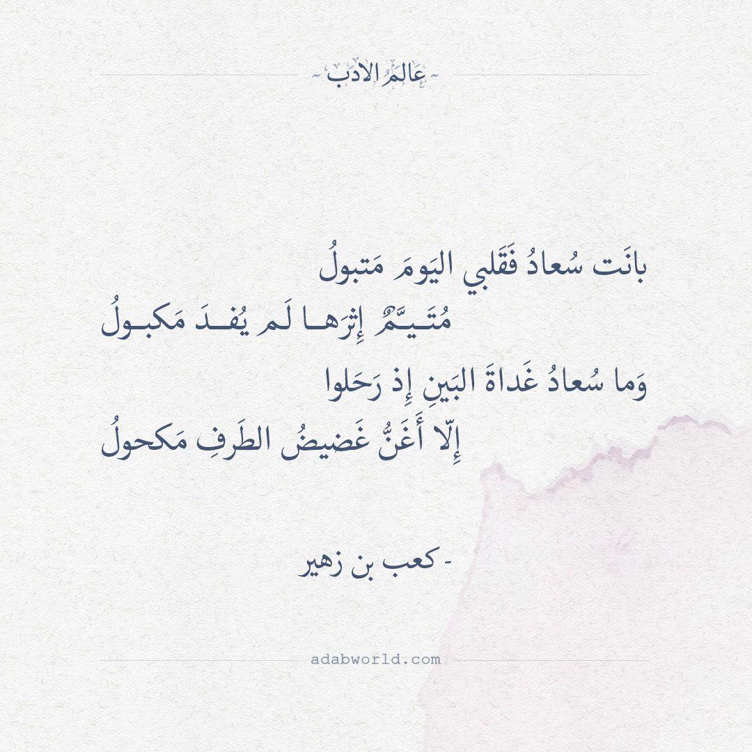 اقتباس من مطلع قصيدة البردة كعب بن زهير عالم الأدب Words Quotes Quotations Words