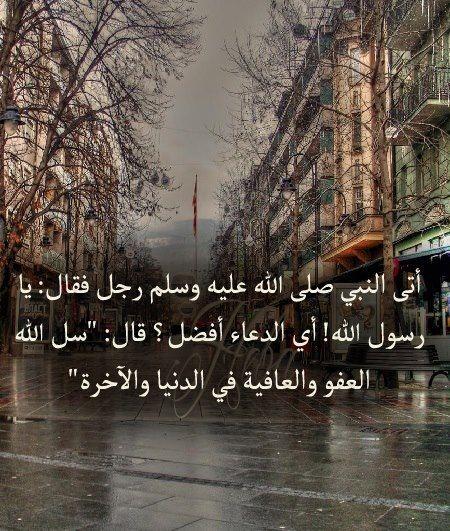 اللهم اني اسألك العفو والعافيه Holy Quran Lettering Islam
