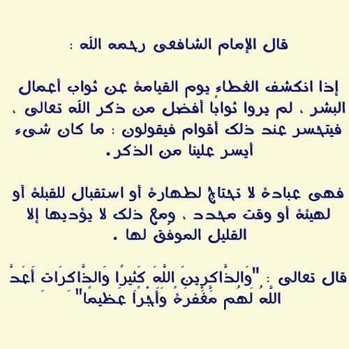 ذكر الله Quran Verses Holy Quran Arabic Quotes