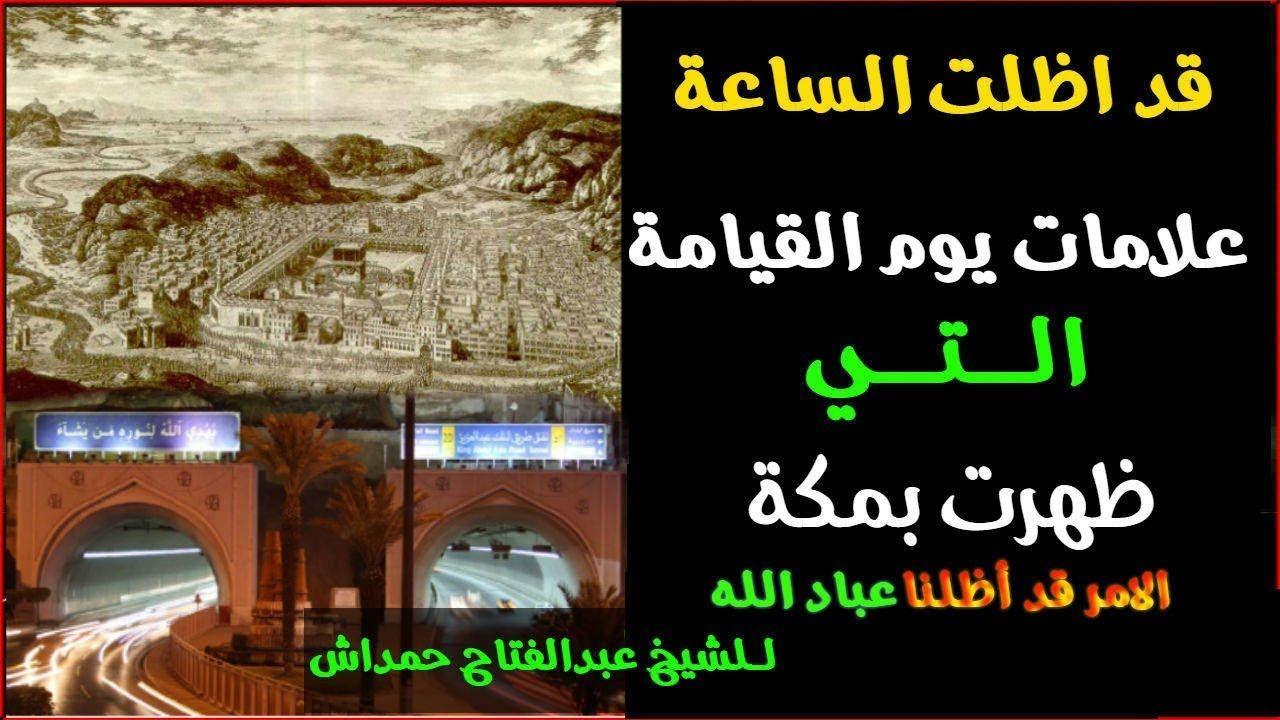 قد اظلت الساعة علامات يوم القيامة ظهرت بمكة ببعج الجبال وشق الطرق وتفجير Youtube Movie Posters Movies