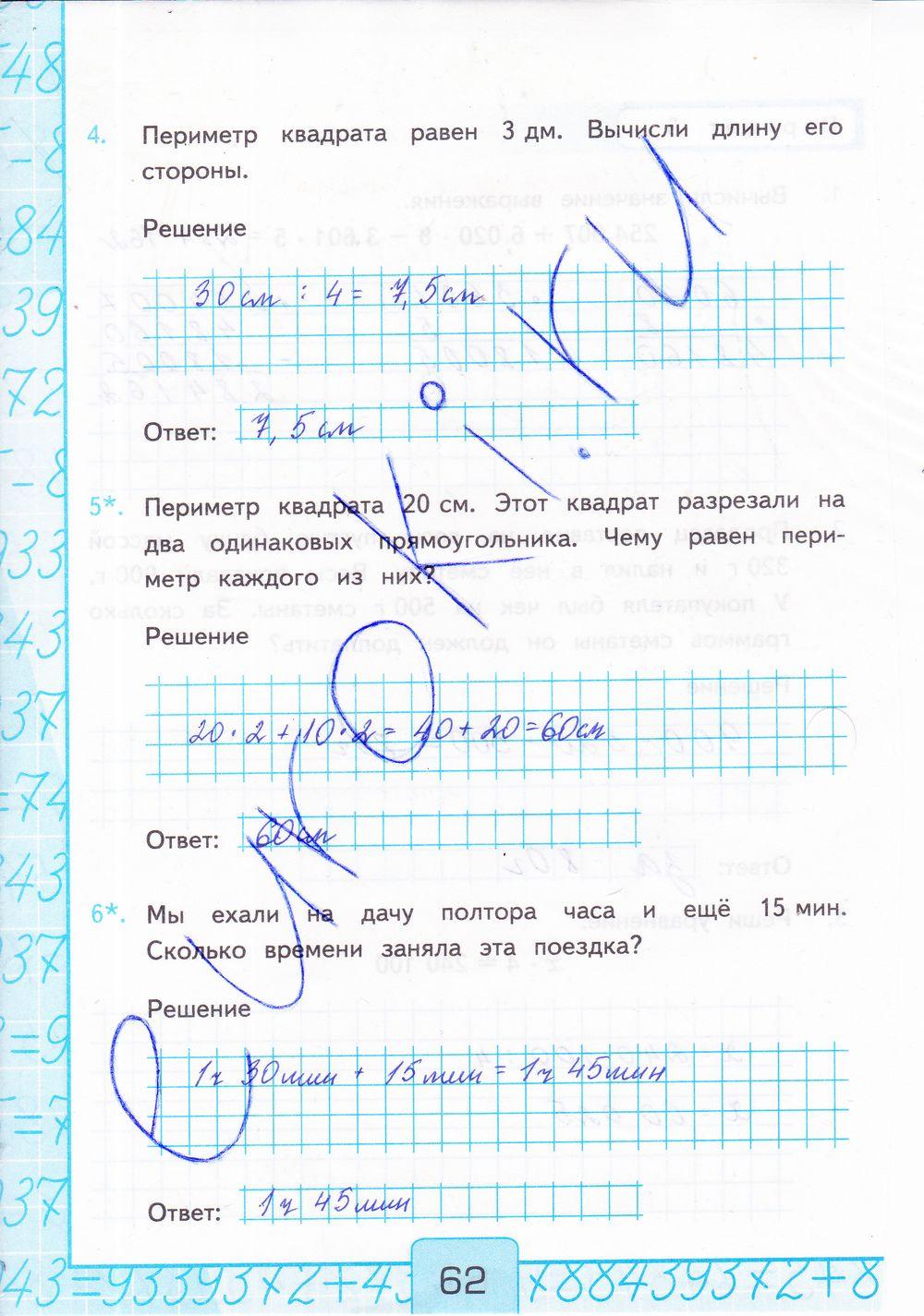 Русский язык 2 класс 2четверть итоговый диктант канакина