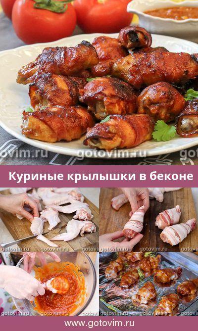 Крылышки в беконе и соусе барбекю. Рецепт с фото | Еда ...