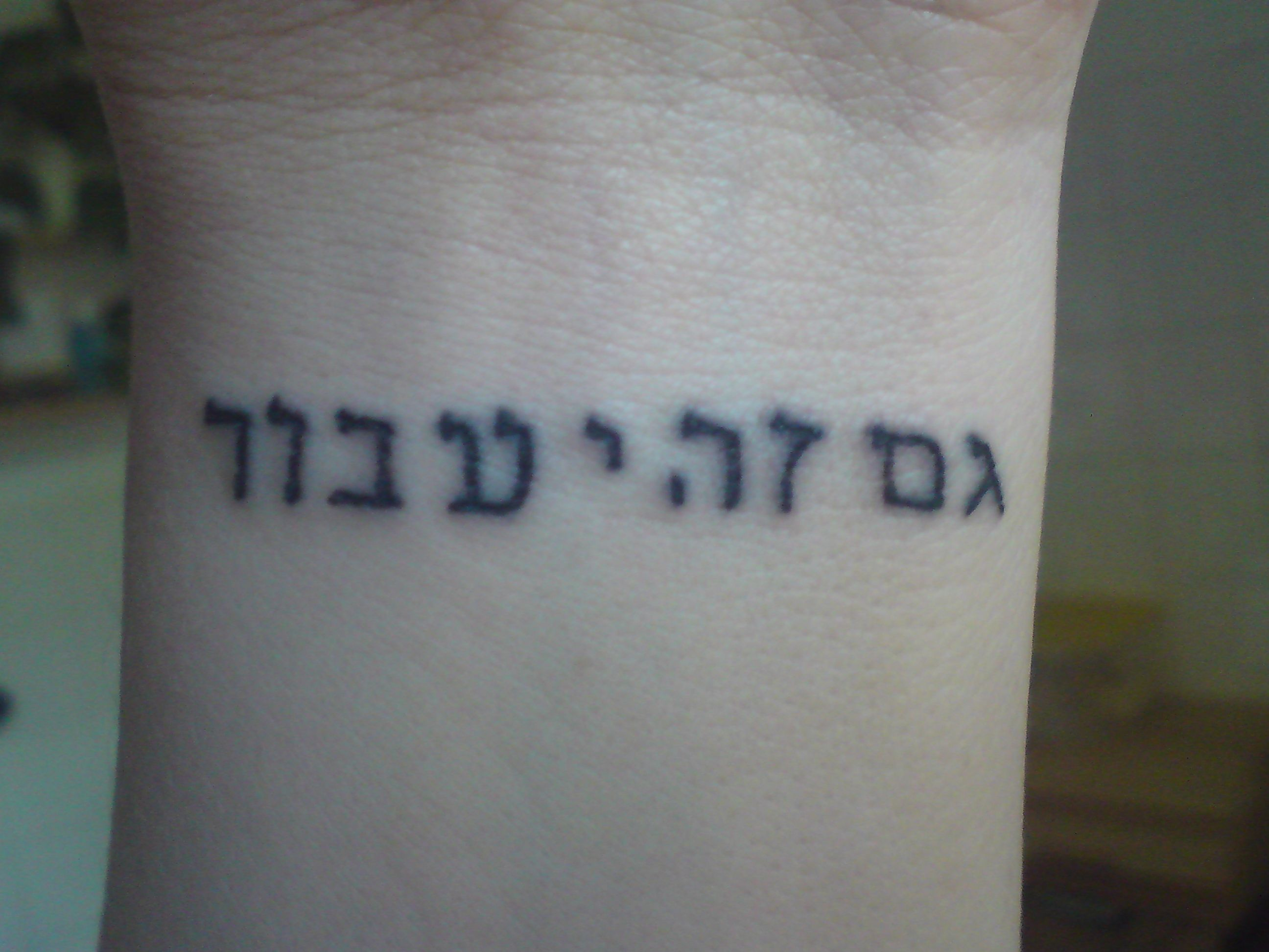 This Too Shall Pass Tattoos Tattoos Hebrew Tattoo Tattoo Designs