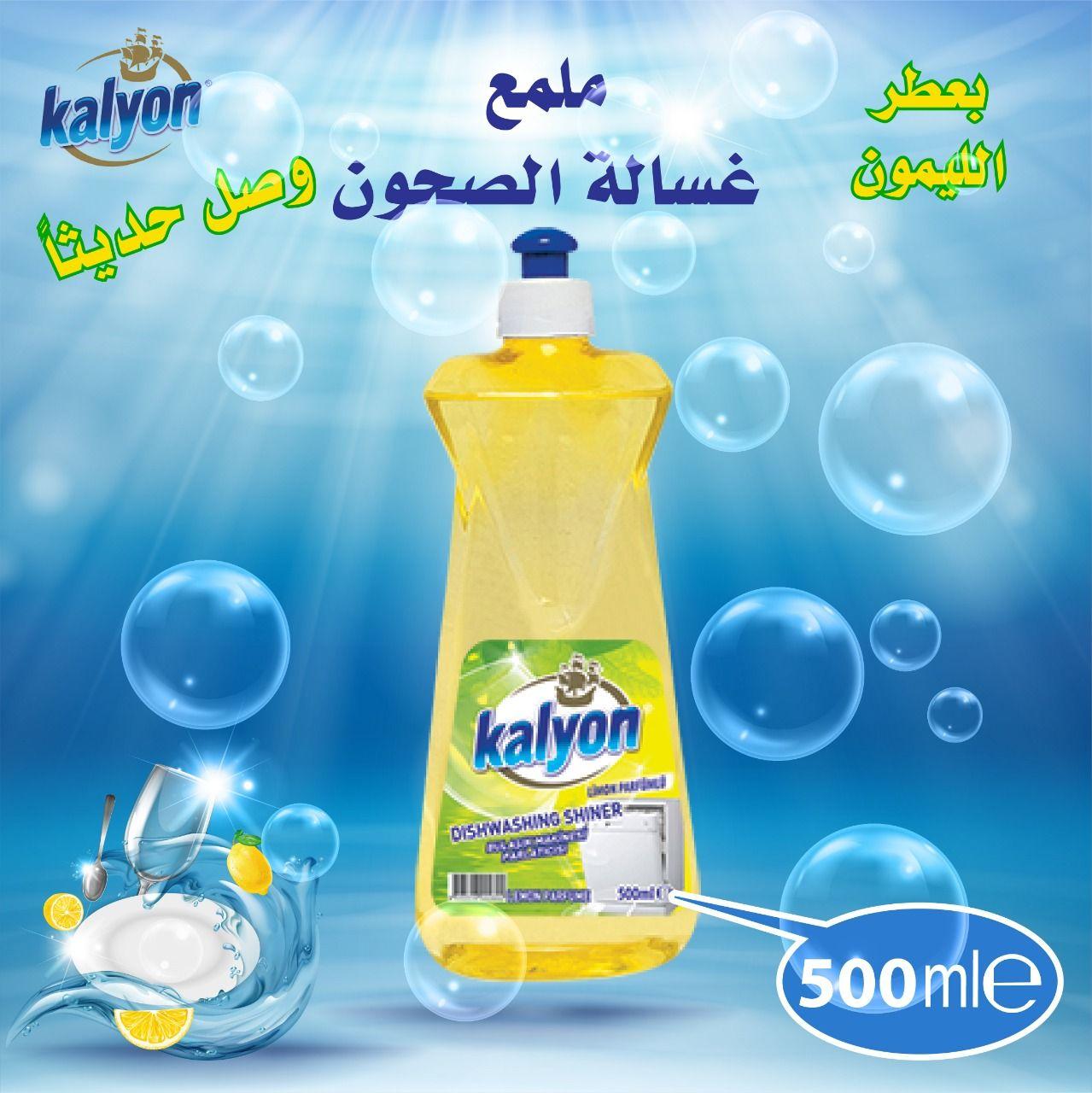 ملمع غسالة الصحون بالليمون ادوات نظافه تنظيف نظافة تمه Dish Soap Bottle Soap Bottle Cleaning Supplies
