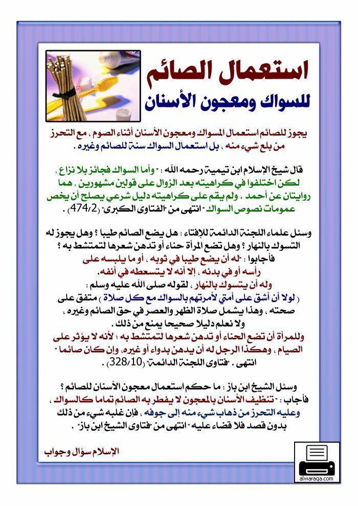 Desertrose فتاوى في الصوم Islamic Information Islam Facts Ramadan