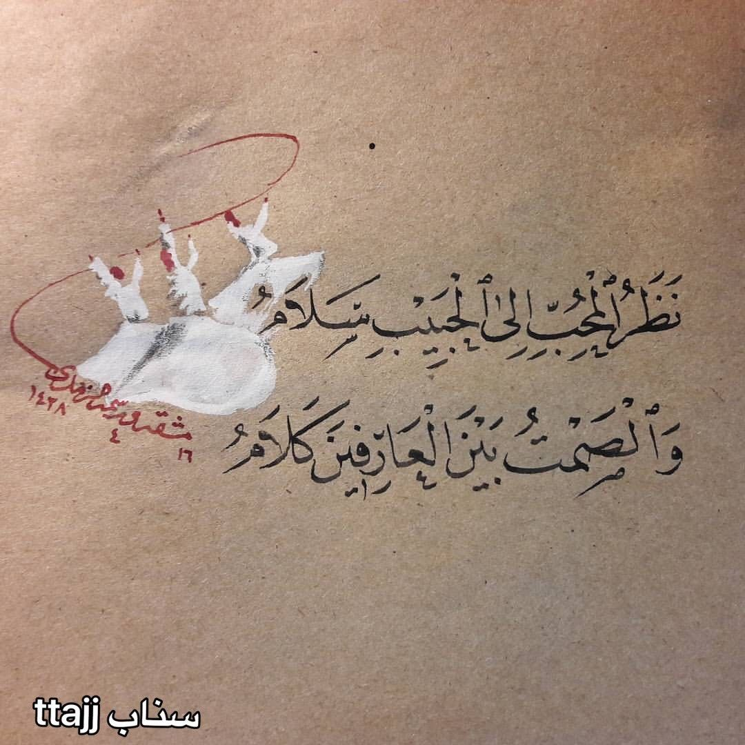 Pin By Manar On شعر وبلاغة Words Quotes Quotes For Book Lovers Wisdom Quotes Life