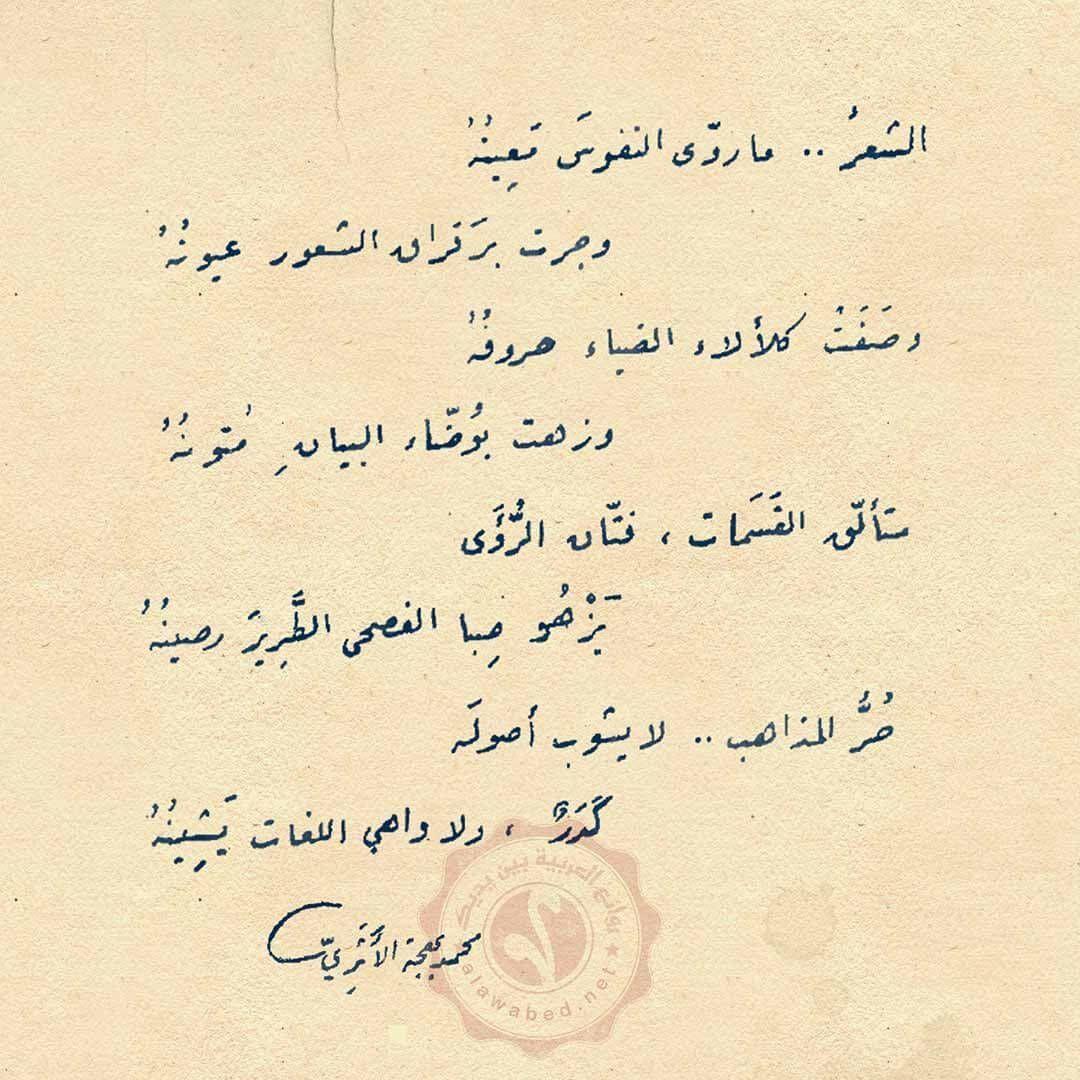 الأوابد نت روائع العربية بين يديك Arabic Calligraphy Calligraphy
