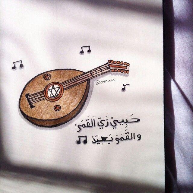حبيبي زي القمر Drawing Quotes Arabic Quotes Arabic Love Quotes