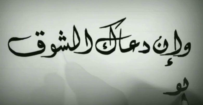 أشعار عن الشوق والحنين بالفصحى Calligraphy Arabic Calligraphy Art